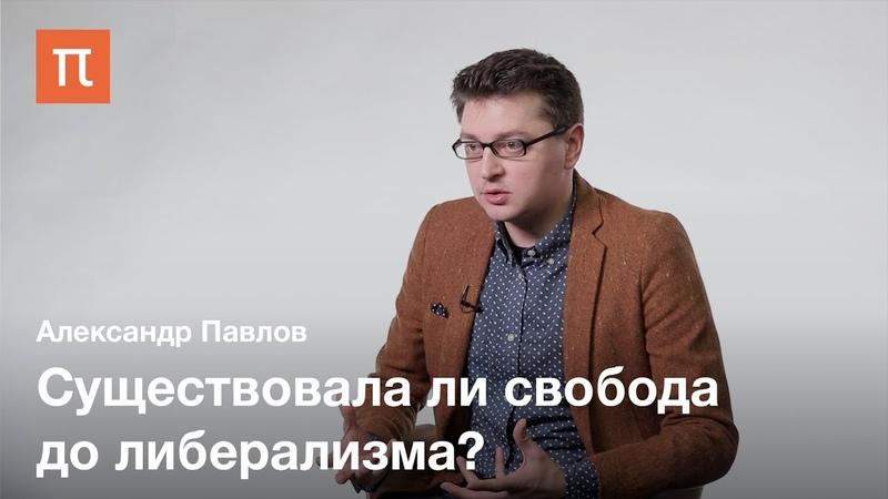 Республиканская политическая теория Филипа Петтита — Александр Павлов ПостНаука