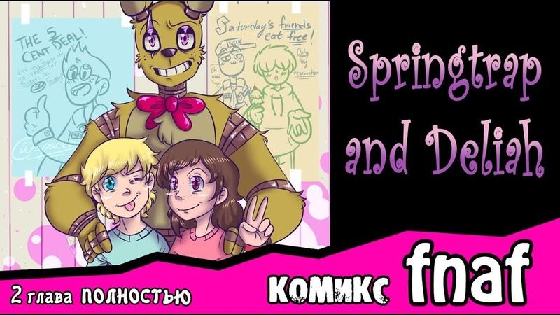 Springtrap And Deliah ПОЛНОСТЬЮ ~2 глава комикс FNAF
