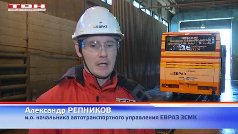 Обработка автобусов на ЕВРАЗ ЗСМК