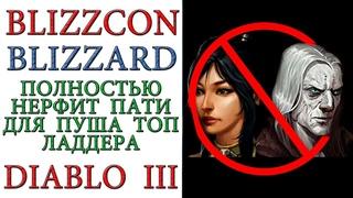 Diablo 3: Blizzard полностью уничтожает ТОП группу по пушу ладдера
