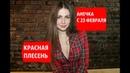 Анечка С 23 Февраля Красная Плесень кавер (official video)
