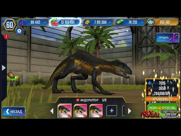 Jurassic World: The Game Прокачка Индораптора (самый мощный динозавр в Игре) стим смотреть онлайн