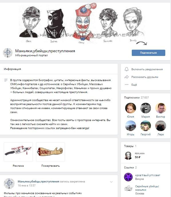 Цензура ВК против сообщества «на распутье.ру», изображение №8