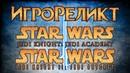 Star Wars Jedi Knight Jedi Outcast и Jedi Academy Золотой дуэт Кайла и Джейдена Игрореликт