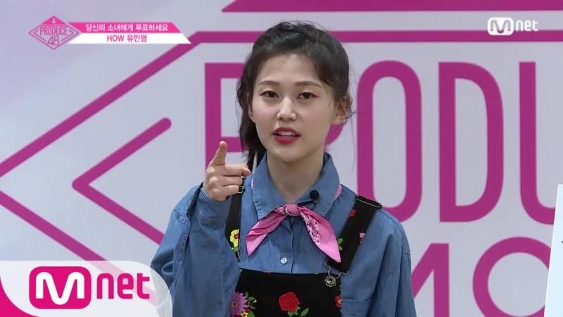 [ENG sub] PRODUCE48 HOWㅣ유민영ㅣ사투리 랩 한 번 들어보세요 @자기소개_1분 PR 180615 EP.0