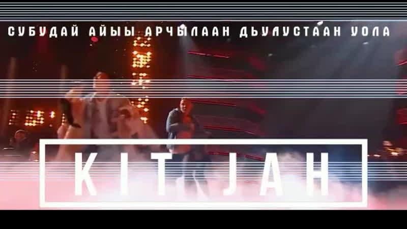 Kit Jah приглашение на концерт