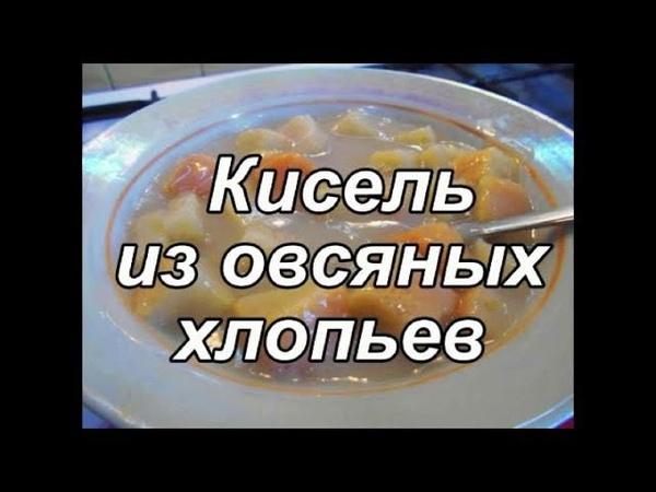 Овсяный полезный кисель по бабушкиному рецепту. Просто вкусно!