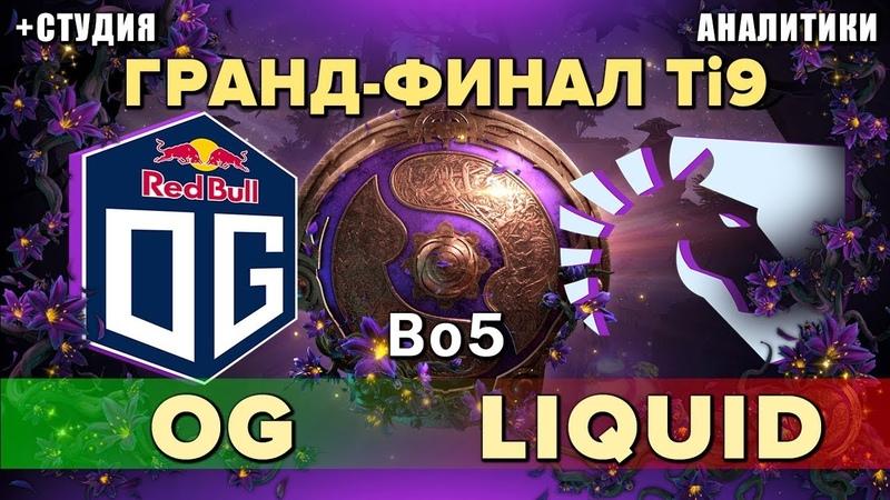 OG vs LIQUID - 4 Карта - Bo5 | ГРАНД-ФИНАЛ The International 9 [Xboct V1lat Аналитика]
