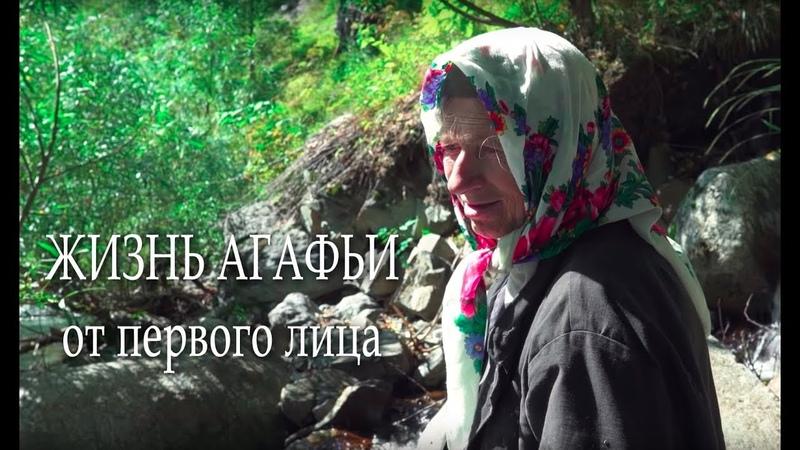 Агафья Лыкова о своей жизни. Часть 1-я (with English subtitles)