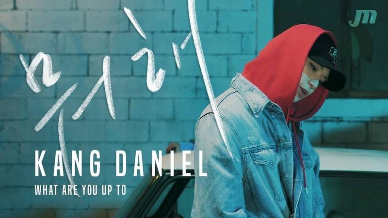 뮤플리 스페셜   강다니엘(KANG DANIEL) - 뭐해(What are you up to) Dance Performance [4K]