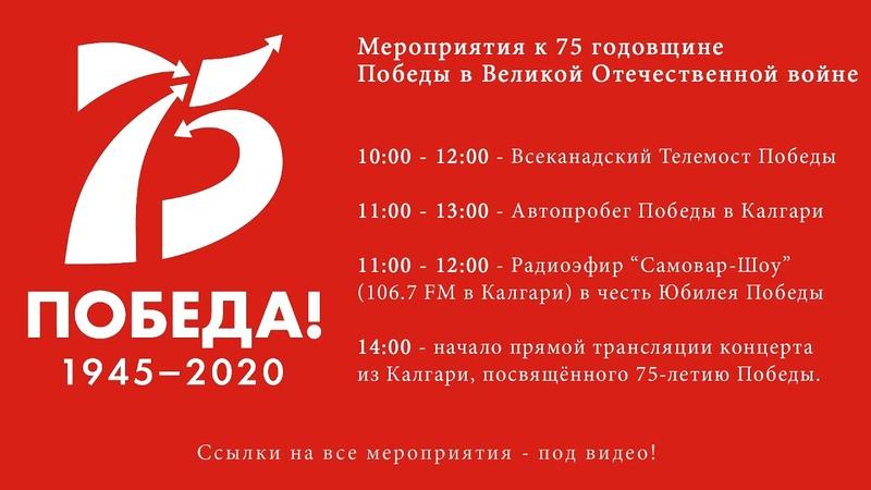Программа мероприятий 9 мая 2020 года в городе Калгари