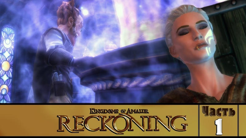 Kingdoms of Amalur - Reckoning 1 - Колодец души