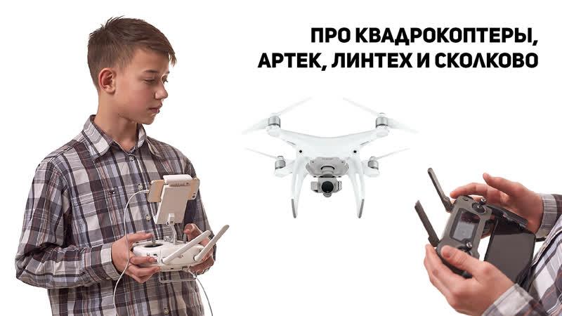 Перспективные направлениях школьного обучения с применением дронов а так же об Артеке Адаларах Сколково и Линтехе