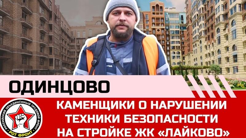Каменщики Одинцово о нарушении техники безопасности на стройке ЖК «Лайково»