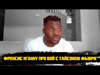 Френсис Нганну про бой с Тайсоном Фьюри
