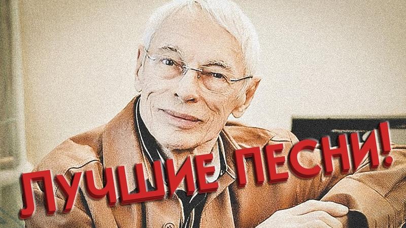 Юбилейный концерт Александра Зацепина Александр Зацепин лучшее