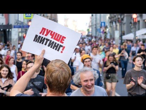 Задержания возле администрации Путина и митинг на Сахарова Live