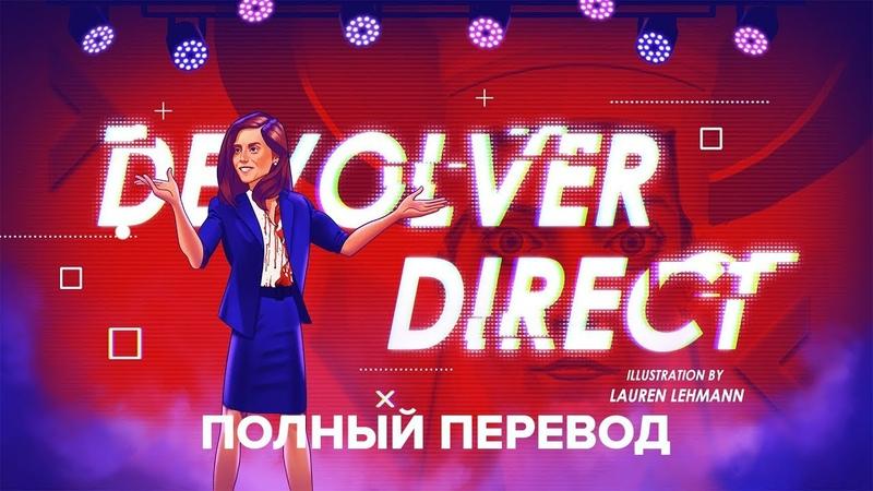 Devolver Direct Нина сходит с ума Полный Перевод Почти