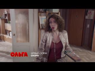 ''Ольга'' новый 4 сезон. Премьера скоро на ТНТ!
