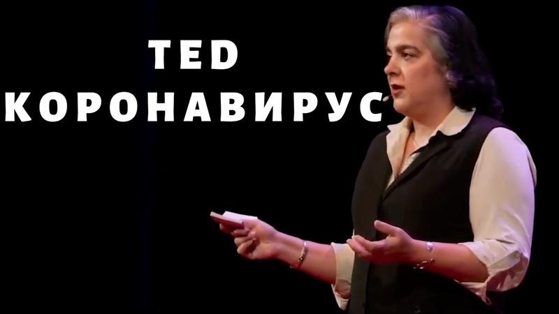 TED Коронавирус Наше Будущее НА РУССКОМ Coronavirus Is Our Future Alanna Shaikh TEDxSMU
