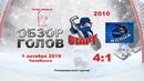 Старт-2010 VS Волна-2010_01.10.19