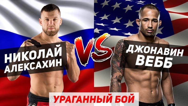 Николай Алексахин — Джонавин Вебб   RCC 6