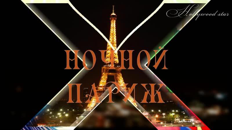 Ночной Париж- Светлана Лобода