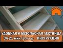 Kd.i: Лестница за 21мин, 9,4тр своими руками. Пошаговая инструкция. Удобная и безопасная.