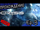 ≫ Crysis ≪ Прохождение 3 ⏩Генерал Кьянг Цитадель-корабль пришельцев Спасаем пророка Валим с острова