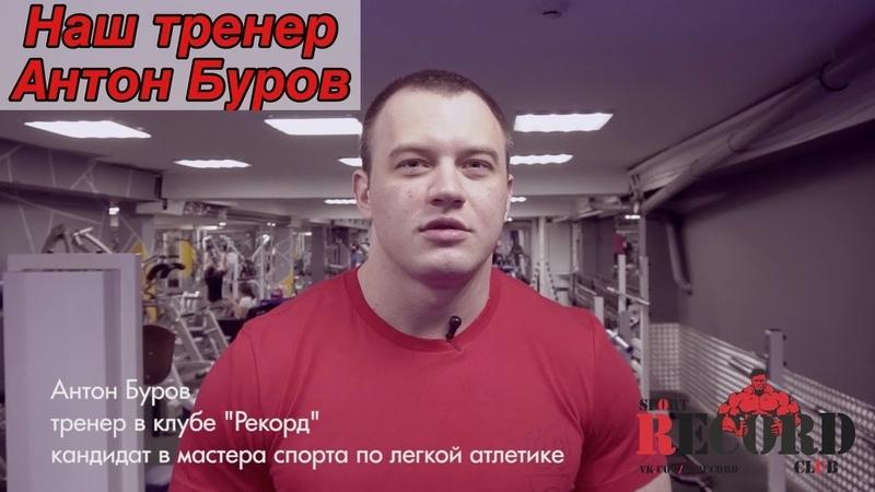 Тренер по фитнесу Антон Буров