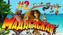 ПОБЕГ МАРТИ - Мадагаскар 2.