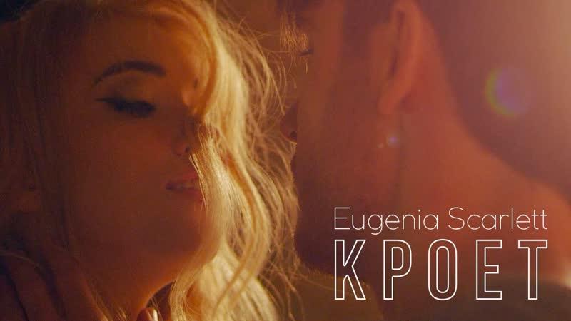 Eugenia Scarlett (Евгения Скарлетт) - Кроет (Премьера клипа 2019)