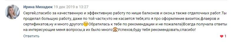 Как продавать окна и лоджии через ВКонтакте в небольшом городе?, изображение №19