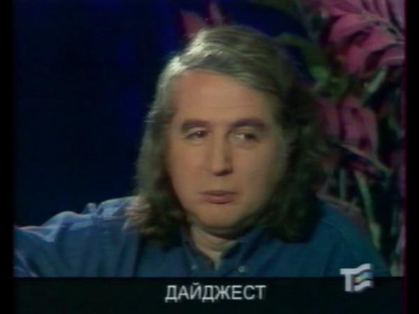 Юрий Лорес Лев Новожёнов Гнездо глухаря 1996