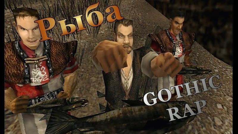 РЫБА [ GOTHIC RAP]