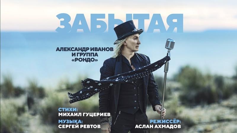 Александр Иванов игруппа «Рондо»— «Забытая» (Official Video)