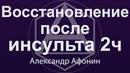 Реабилитация после инсульта Движение и контроль тела, 2/2 часть   Александр Афонин