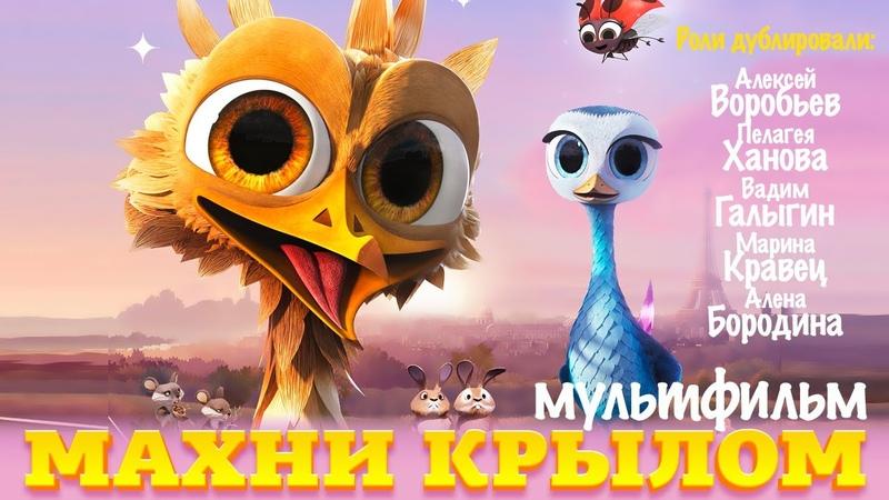 Махни крылом Yellow bird Мультфильм в HD