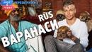 Варанаси. Орёл и Решка. Перезагрузка-3. RUS
