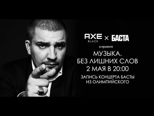 Баста. Большой концерт в Олимпийском. 23.04.2015. Часть 1