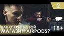 С Кортов до Бизнесов \ 2 Выпуск \ Бизнес на продаже airpods. Как открыть свой магазин по продаже AirPods Бизнес идея