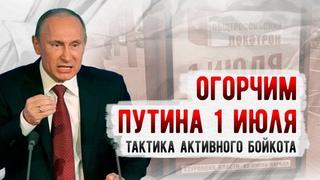 Сергей Удальцов: Огорчим Путина 1 июля! Тактика активного бойкота