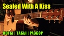 Sealed With A Kiss Jason Donovan Fingerstyle Разбор · Ноты · Табы