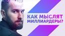 Как мыслить чтобы зарабатывать миллиарды Как мыслят миллиардеры Михаил Дашкиев Дельта БМ