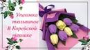 Упаковка тюльпанов в Корейской технике. Мыловарение. Упаковка букета.Тюльпаны в пленке.Букет из мыла