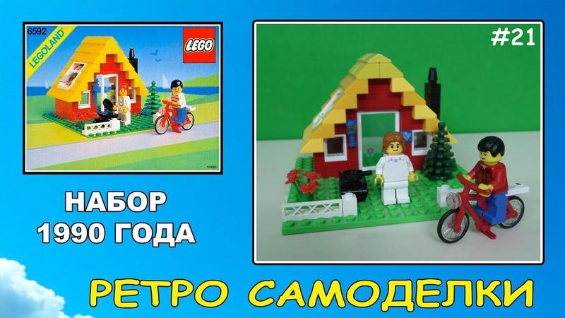 Ретро Самоделки 21 - Конструктор LEGO 6592 Vacation Hideaway