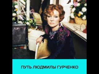 Жизнь и творчество Людмилы Гурченко  Москва 24