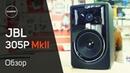 JBL 305P MkII Обзор и тест Sound Check