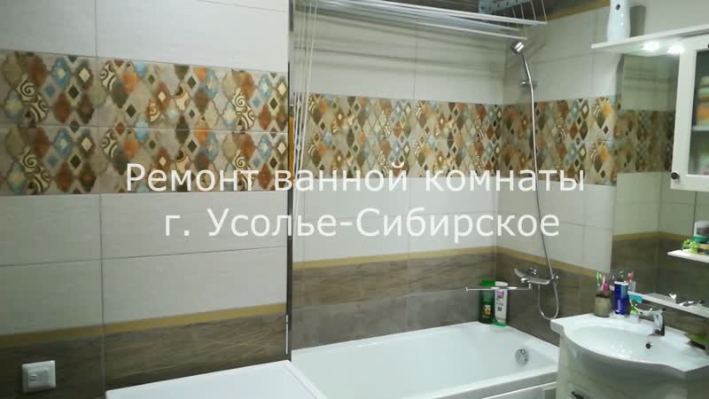 Ремонт ванной комнаты под ключ г Усолье Сибирское РемСтройХолдинг 89247135005