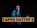 Гарри Поттер и Проклятое дитя / новости о 9 фильме